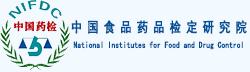 中国食品药品检定研究院